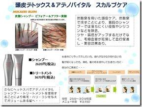 ヘッドスパ(アデノバイタル編)